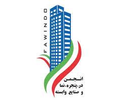 اولین گردهمایی اعضا انجمن در،پنجره و نما و صنایع وابسته  برگزار شد.