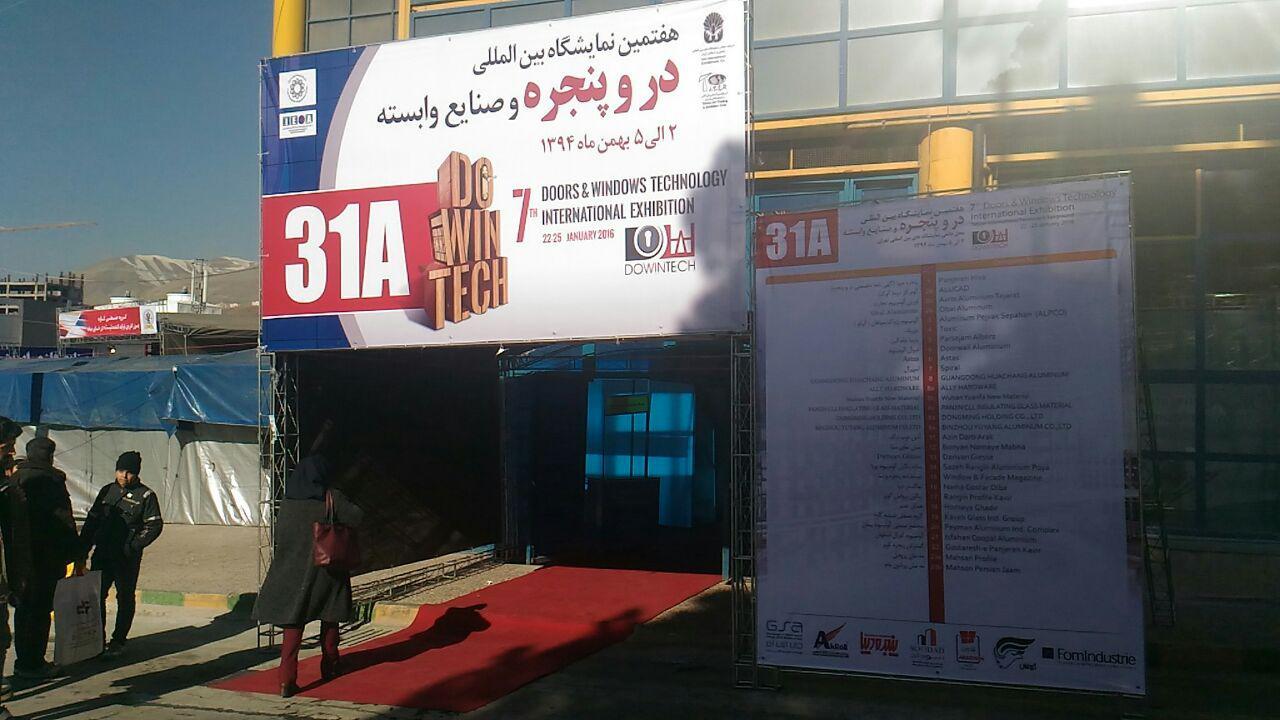 هفتمین نمایشگاه بین المللی در و پنجره و صنایع وابسته آغاز به کار کرد