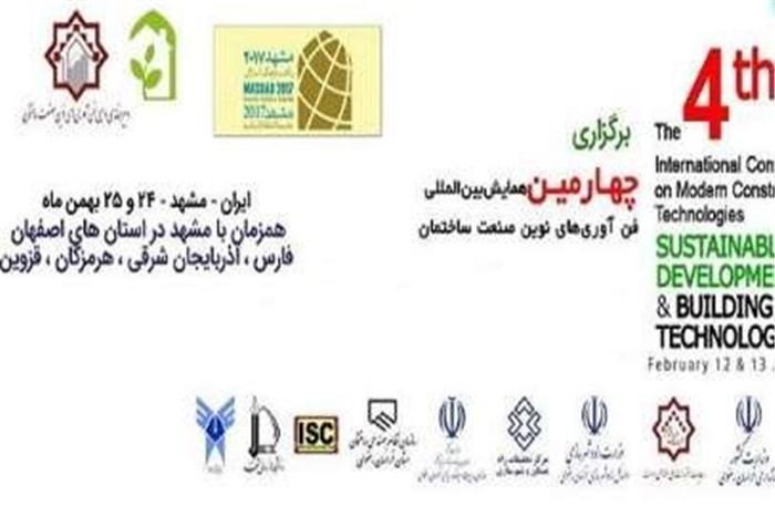 برگزاری نمایشگاه بین المللی فناوری های نوین صنعت ساختمان در مشهد