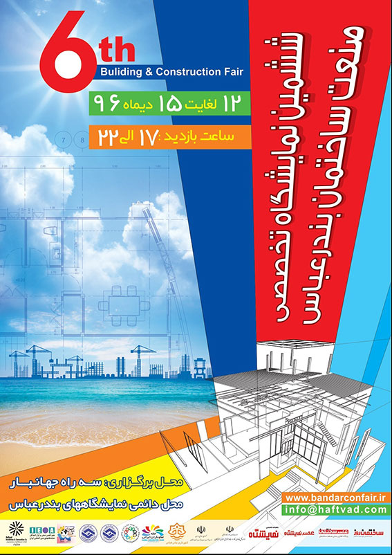 ششمین نمایشگاه تخصصی صنعت ساختمان بندرعباس