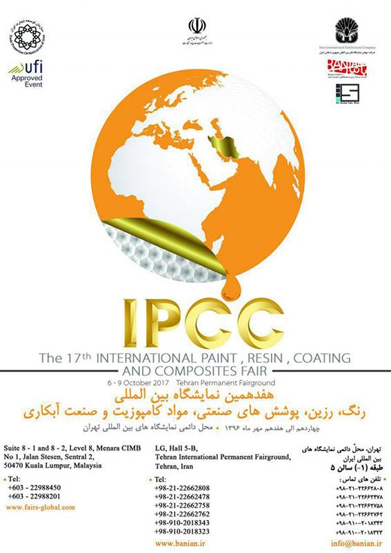 هفدهمین نمایشگاه بینالمللی رنگ و رزین تهران (IPCC)