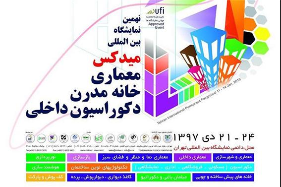 نهمین نمایشگاه بین المللی خانه مدرن،معماری داخلی و دکوراسیون تهران
