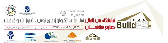 نمایشگاه بینالمللی نما، سازه، تکنولوژیهای نوین