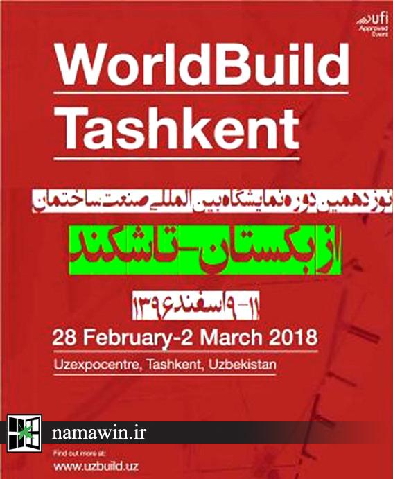 نوزدهمین نمایشگاه بینالمللی صنعت ساختمان تاشکند ازبکستان