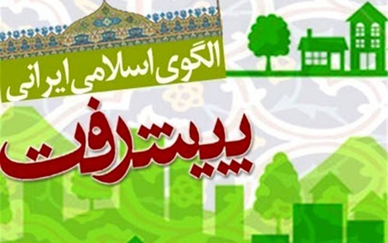 الگوی اسلامی- ایرانی پیشرفت باید مطابق اسناد بالا دستی باشد
