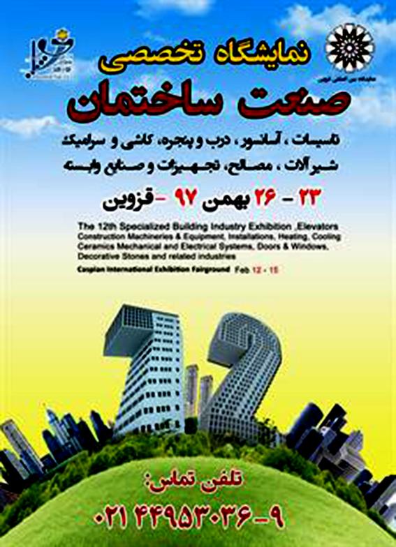 دوازدهمین نمایشگاه بینالمللی صنعت ساختمان قزوین