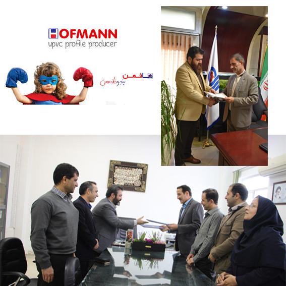 امضاء تفاهمنامه همکاری هافمن و فنی و حرفهای استانهای تهران و البرز