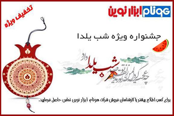 جشنواره ویژه یلدای شرکت هونام ابزار نوین
