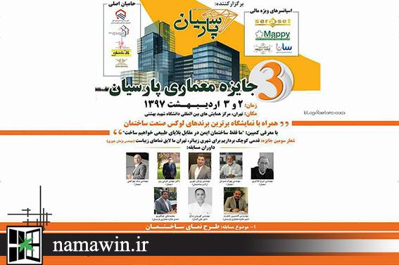 سومین جایزه معماری پارسیان اردیبهشتماه برگزار میشود