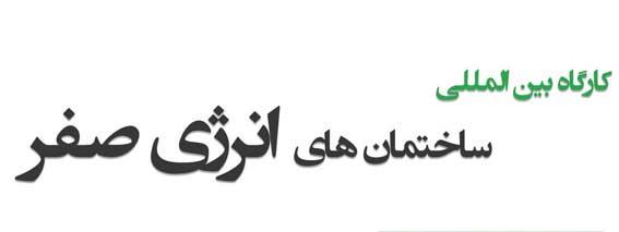 کارگاه آموزشی ساختمانهای انرژی صفر در اصفهان برگزار میشود