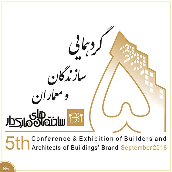 پنجمین گردهمایی سازندگان و معماران ساختمانهای مارکدار