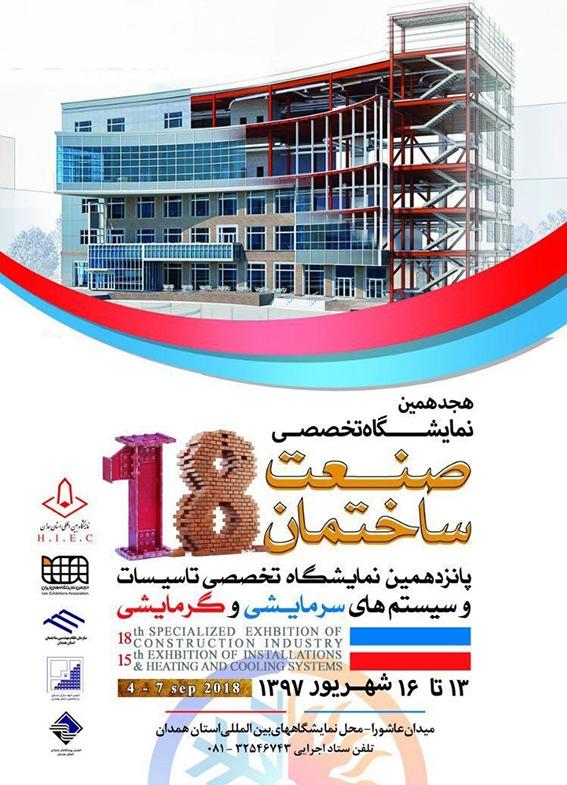 هجدهمین نمایشگاه تخصصی صنعت ساختمان در همدان برگزار میشود