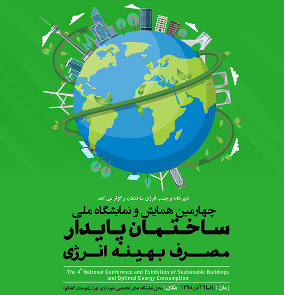 چهارمین همایش و نمایشگاه ملی ساختمان پایدار مصرف بهینة انرژی