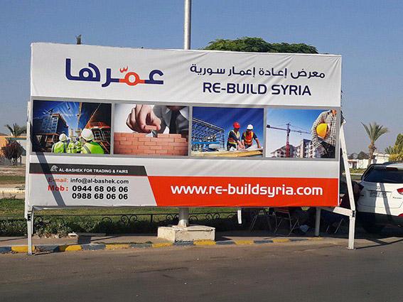 حضور وین تک در پنجمین نمایشگاه بینالمللی بازسازی سوریه (Rebuild Syria 2019)