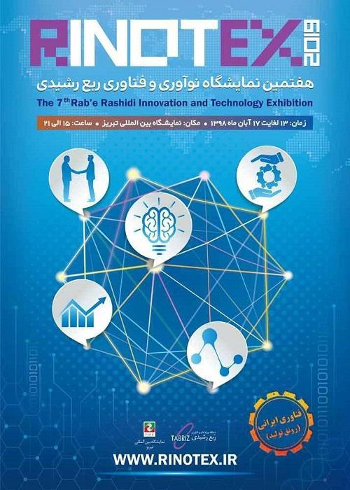 برگزاری هفتمین نمایشگاه ربع رشیدی تبریز با حمایت وینتک