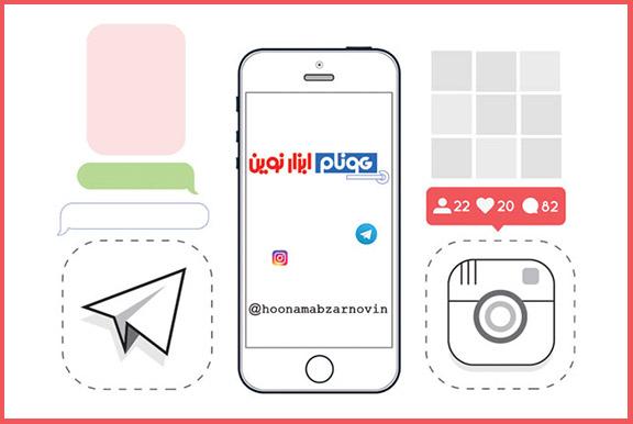 هونام ابزار کانال تلگرام و صفحه اینستاگرام خود را راهاندازی کرد