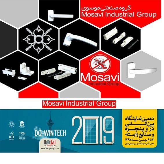 دعوت به بازدید از غرفه گروه صنعتی موسوی