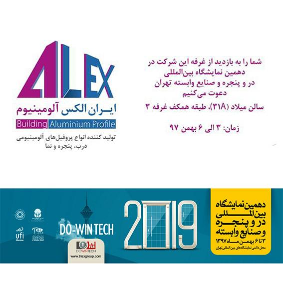 دعوت به بازدید از غرفه شرکت ایران الکس