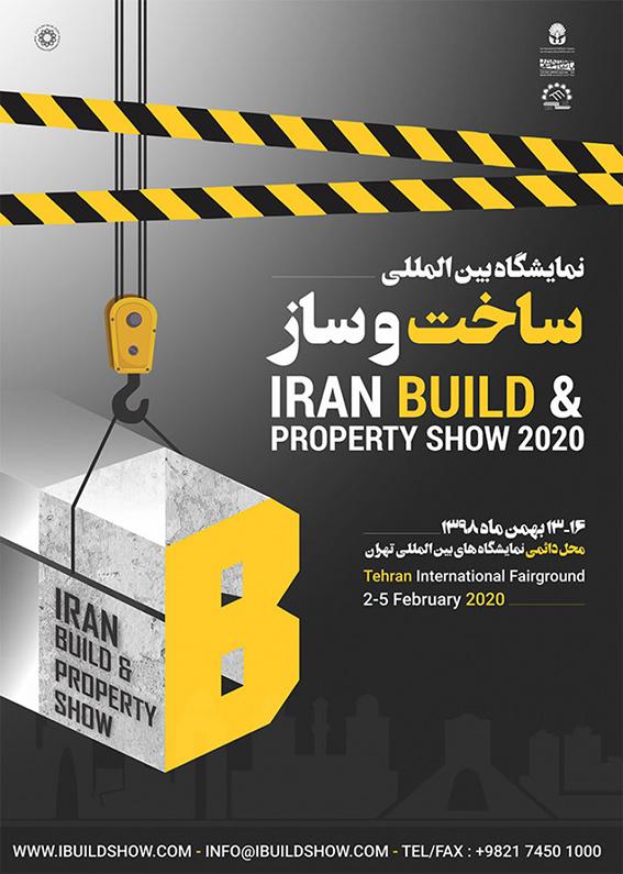 نمايشگاه بينالمللي ساخت و ساز تهران 98