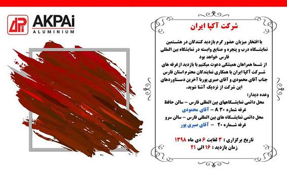 حضور آکپا ایران در هشتمین نمایشگاه دروپنجره شیراز