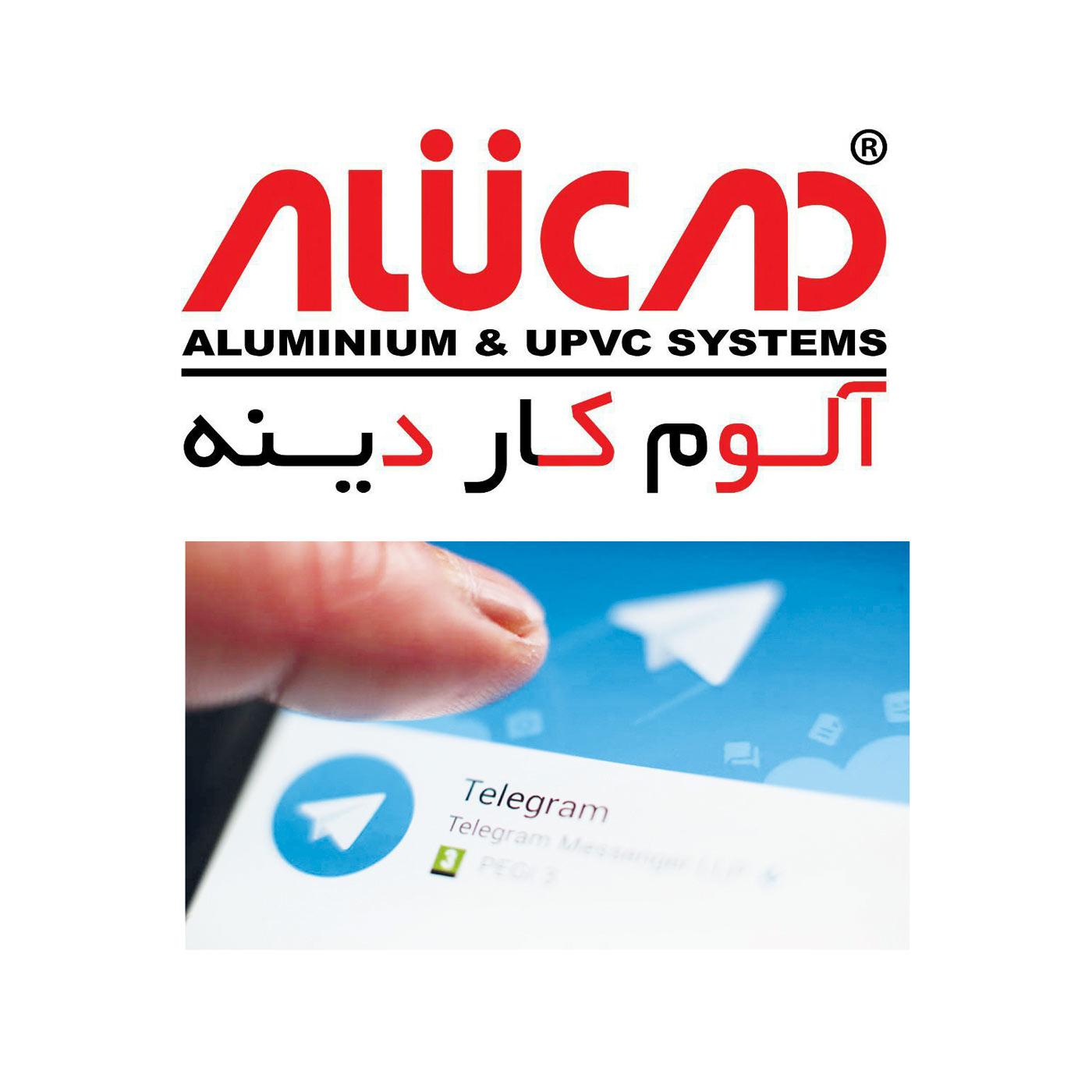 ارائه مطالب آموزشی توسط شرکت آلوم کار دینه (آلوکد) در فضای مجازی
