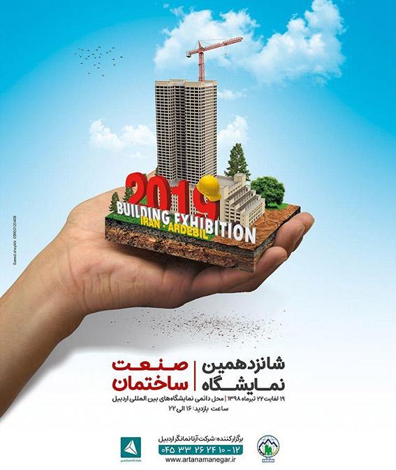 شانزدهمین نمایشگاه صنعت ساختمان اردبیل برگزار میشود
