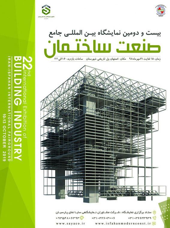 بیست و دومین نمایشگاه جامعه صنعت ساختمان اصفهان