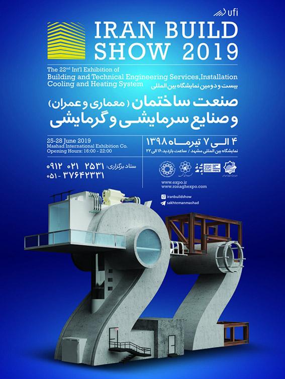 بیستودومین دوره نمایشگاه بینالمللی صنعت ساختمان، معماری و دکوراسیون، تأسیسات و صنایع سرمایشی و گرمایشی مشهد 98