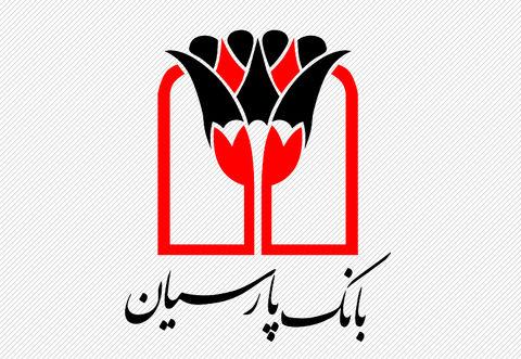 بانک پارسیان از پشتوانه های اجرای صنعت پتروشیمی در کشور است