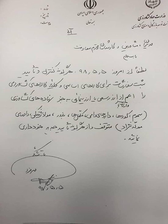 نخستین واکنش وزارت جهاد کشاورزی به تصمیم جدید دولت