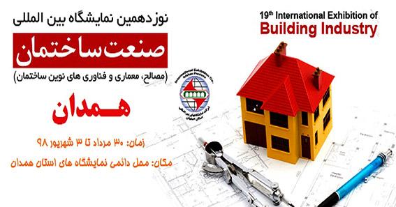 نمایشگاه تخصصی صنعت ساختمان در همدان برگزار میشود