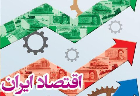 فراخوان دریافت نظرات اساتید حوزه اقتصادی برای بهبود اقتصاد کشور