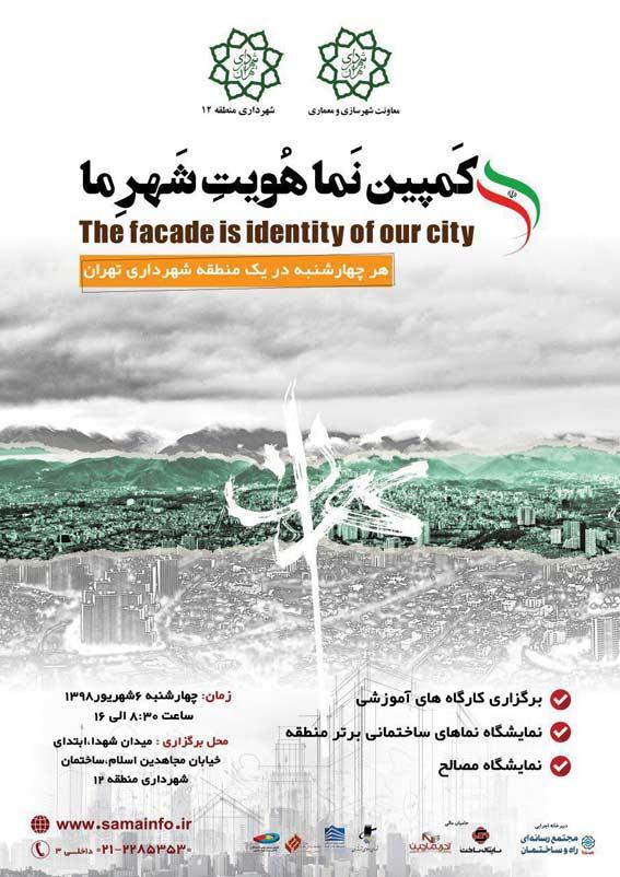 کمپین نما؛ هویت شهر ما به ایستگاه سوم رسید