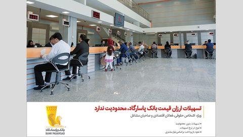 بانک پاسارگاد ۱۸ هزار میلیارد ریال تسهیلات ارزانقیمت اعطا کرد