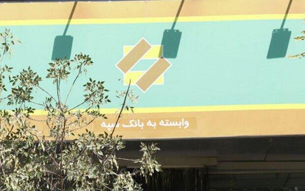 عبارت «وابسته به بانک سپه» در تابلوی شعب بانکهای ادغامی نقش بست