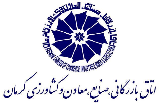 رئیس مرکز مطالعات و پژوهش های اقتصادی اتاق بازرگانی کرمان معرفی شد
