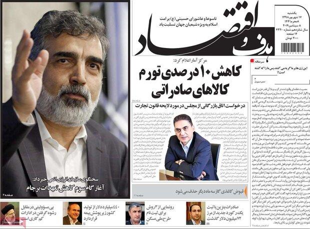 صفحه اول روزنامههای اقتصادی ۱۷ شهریور ۹۸