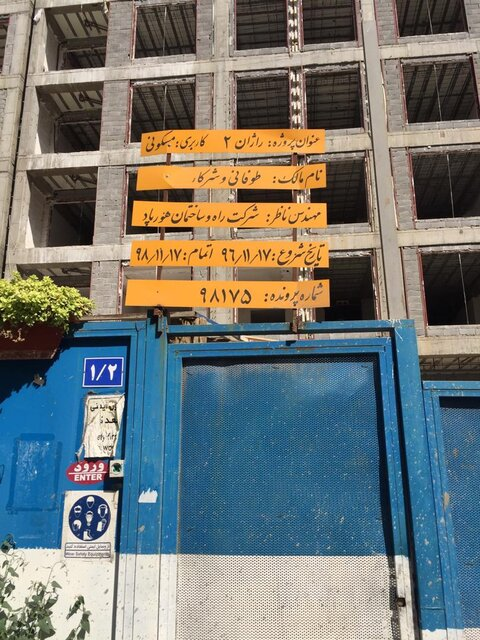 ساختوساز در برجهای شائبهدار سعادتآباد متوقف شد + عکس