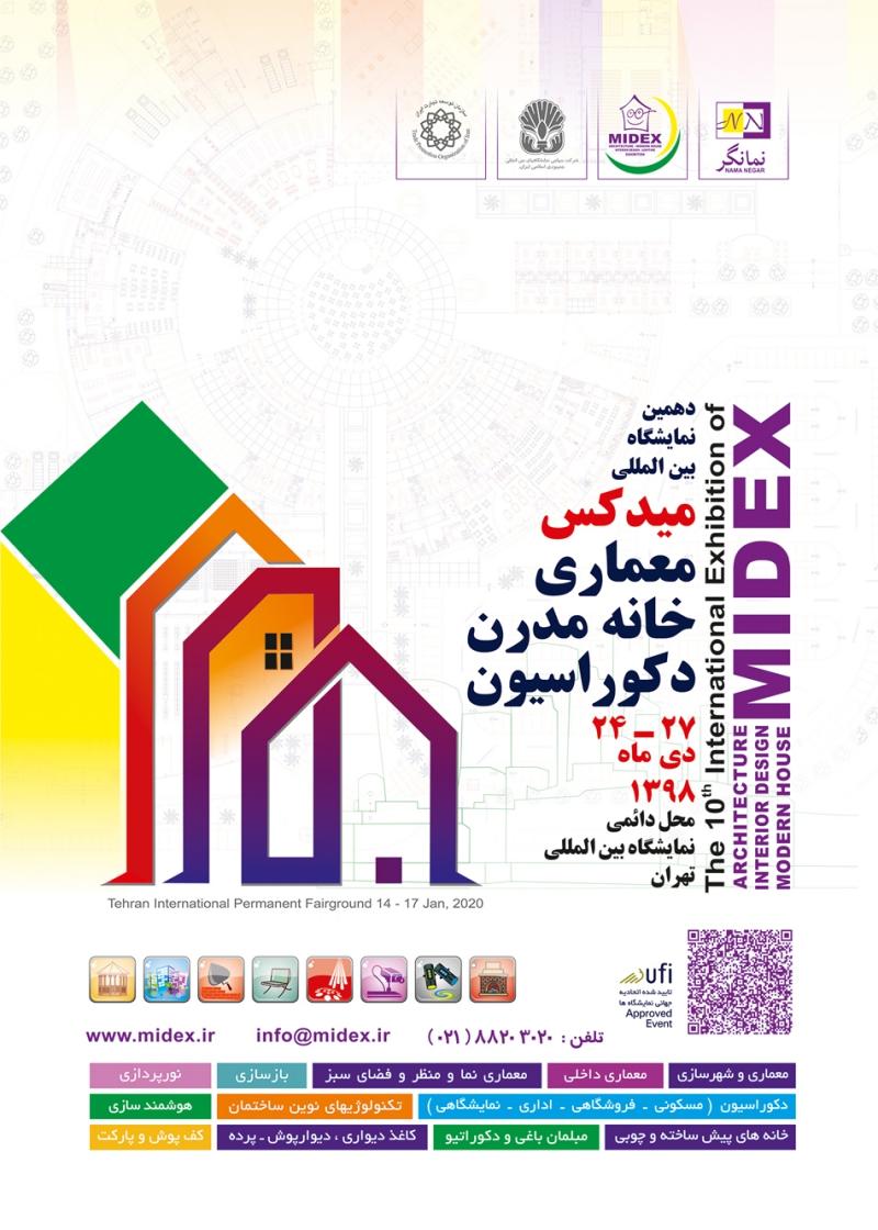 دهمین نمایشگاه بین المللی خانه مدرن، معماری داخلی و دکوراسیون تهران