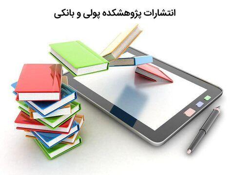 فروش نسخ الکترونیکی کتب پژوهشکده پولی و بانکی در درگاه فیدیبو