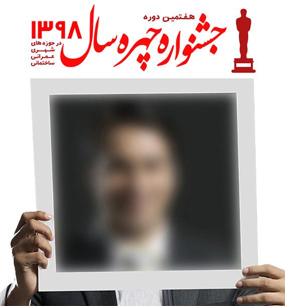 هفتمین دوره جشنواره چهره سال در بهمن ۹۸ برگزار میشود