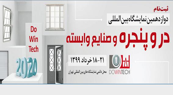 آغاز پیش ثبتنام دوازدهمین دوره  نمایشگاه در و پنجره و صنایع وابسته تهران
