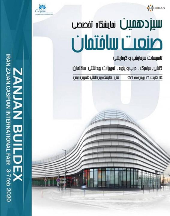 برپایی سیزدهمین نمایشگاه تخصصی صنعت ساختمان در زنجان