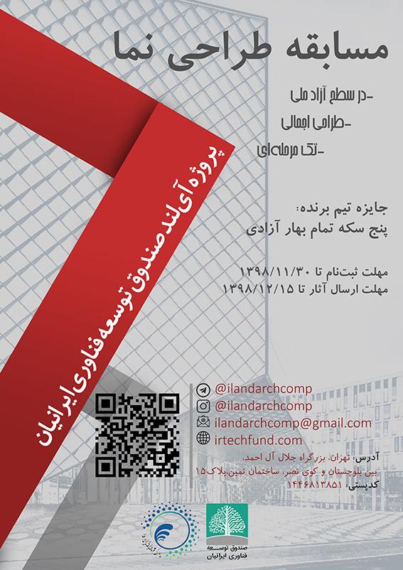 مسابقه طراحی نمای ساختمان صندوق توسعه فناوری ایرانیان