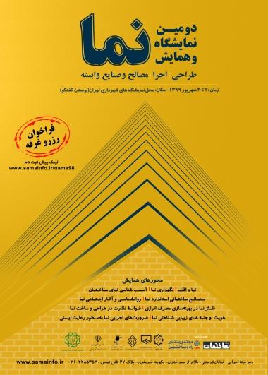 دومین نمایشگاه و همایش نما (طراحی، اجرا، مصالح و صنایع وابسته)