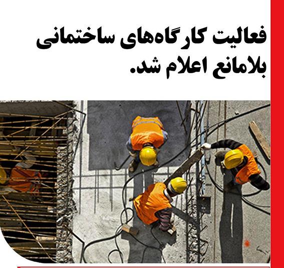 فعالیت کارگاههای ساختمانی بلامانع اعلام شد
