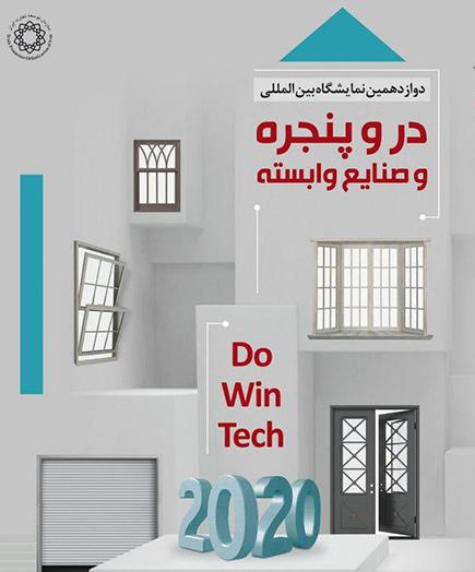 تغيير زمان برگزاري دوازدهمین نمایشگاه بین المللی در و پنجره و صنایع وابسته