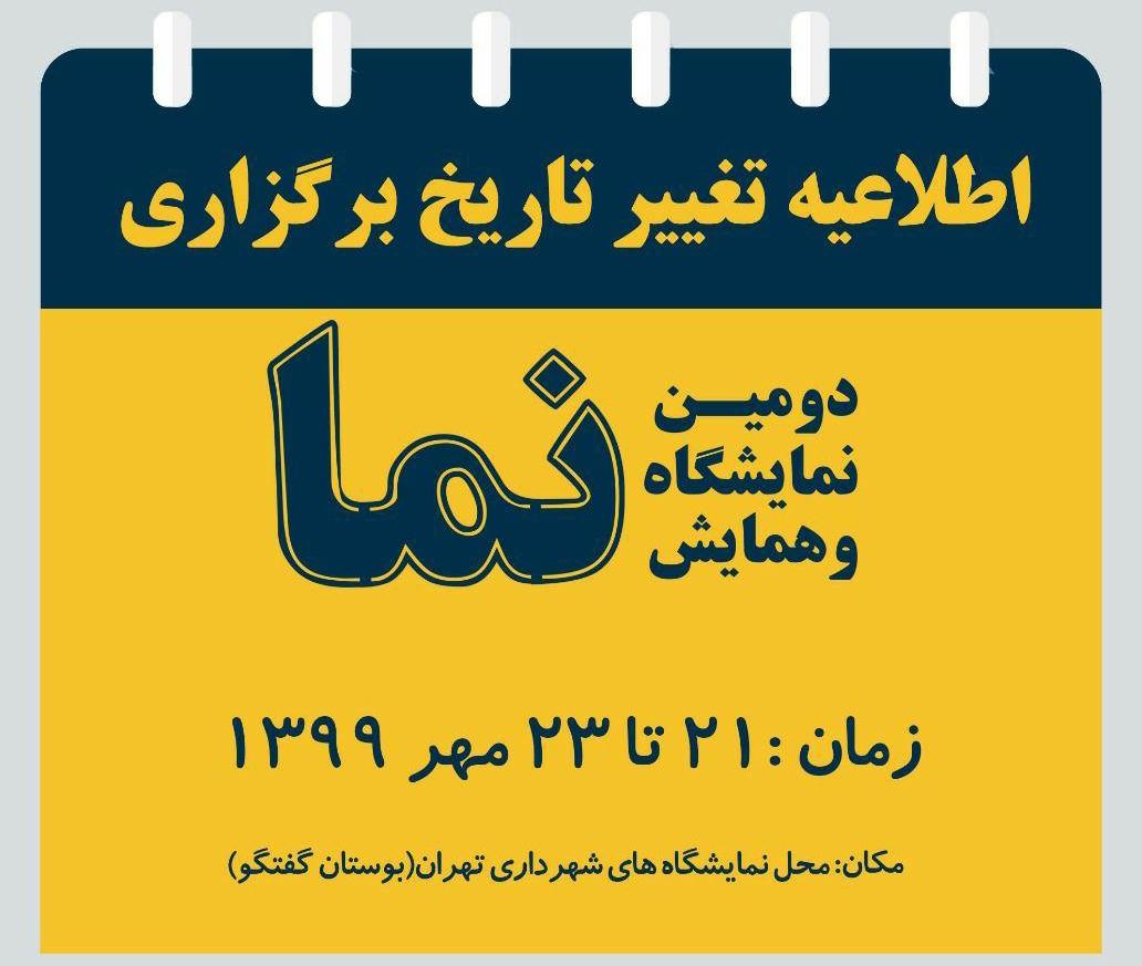 تغییر تاریخ برگزاری دومین نمایشگاه و همایش نما (طراحی، اجرا، مصالح و صنایع وابسته)