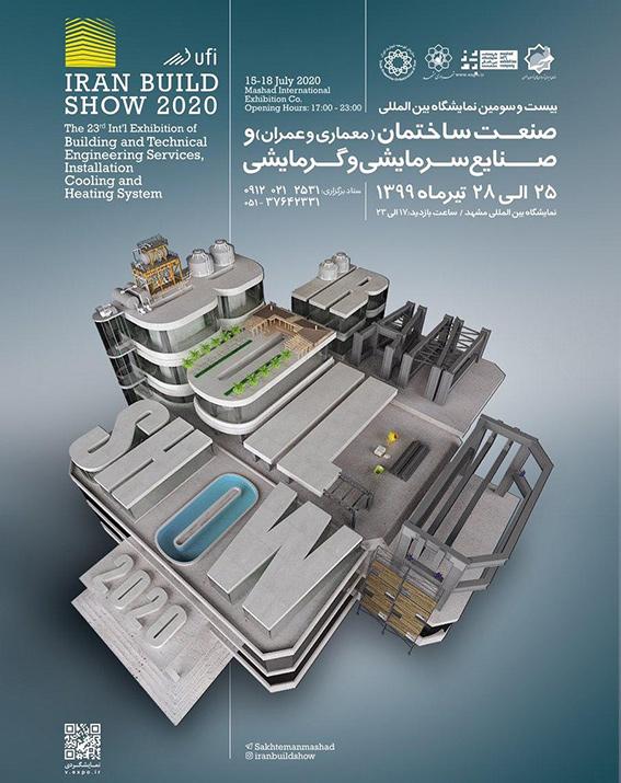 بیست و سومین نمایشگاه بینالمللی صنعت ساختمان مشهد