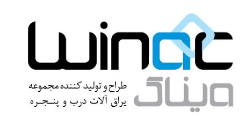 حضور شركت ويناك در دوازدهمين نمایشگاه در و پنجره تهران